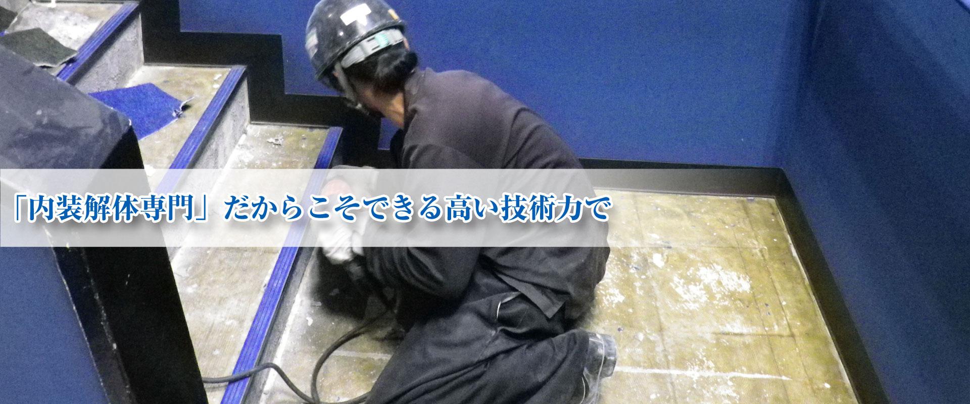 「内装解体専門」だからこそできる高い技術力で